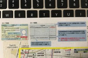 外國人在日本的身分證:在留卡