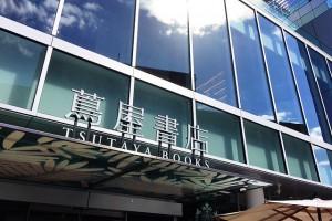 日本最大的蔦屋書店 枚方T-SITE