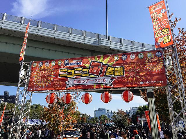 ニコニコ町会議2016 in 水都大阪