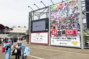 ニコニコ超会議2017